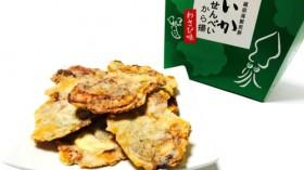 イカとわさびの相性バツグン!羽田空港限定お土産いかせんべいから揚・わさび味