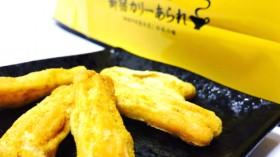 東京お土産で甘い系じゃなく塩系なら新宿カリーあられがサクサクスパイシーでオススメ