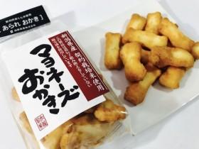 おかきとマヨネーズが合体!新潟の米で作られたマヨネーズおかきが激うま