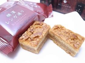 赤レンガに見立てて作られた横濱レンガ通り生キャラメルナッツは上品な甘さ