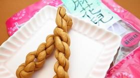 とにかく「硬い」長崎のお土産『麻花兒マファール』はシンプル味だけどコクがある