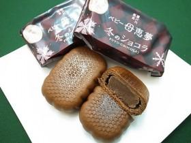 冬に愛媛を訪れるなら「母恵夢」が冬季限定で販売する『ベビー母恵夢 冬のショコラ』がお土産にオススメ!