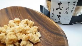 国産キヌアで作った山梨のお菓子『きぬあおかき』は食べだすと止まらない美味しさ