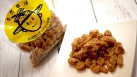 ザクザク食感が癖になる!甘くて香ばしい『南風堂のピーナッツ黒糖』