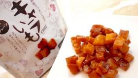食べだすと止まらない!宮崎みやげ『キャラいも』はさつまいもの味を100%楽しめるお菓子