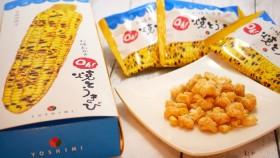 札幌おかき Oh!焼とうきびは北海道といえばな焼とうきびの味を楽しめるおかき