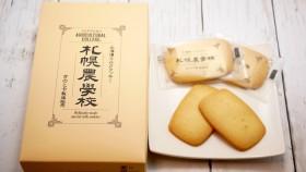 北海道みやげ『札幌農学校』はミルクとバターのやさしい味するクッキー